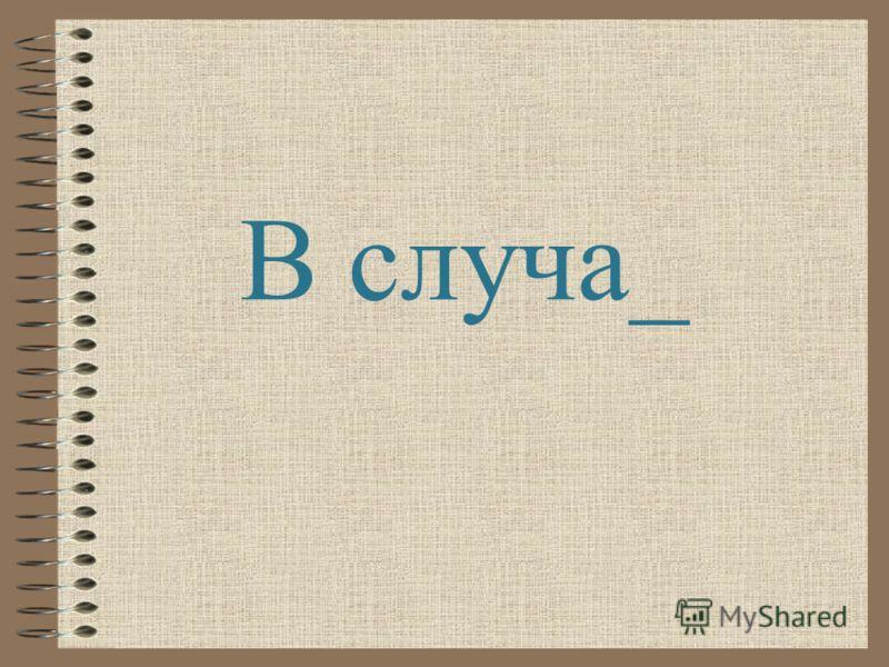В случа_