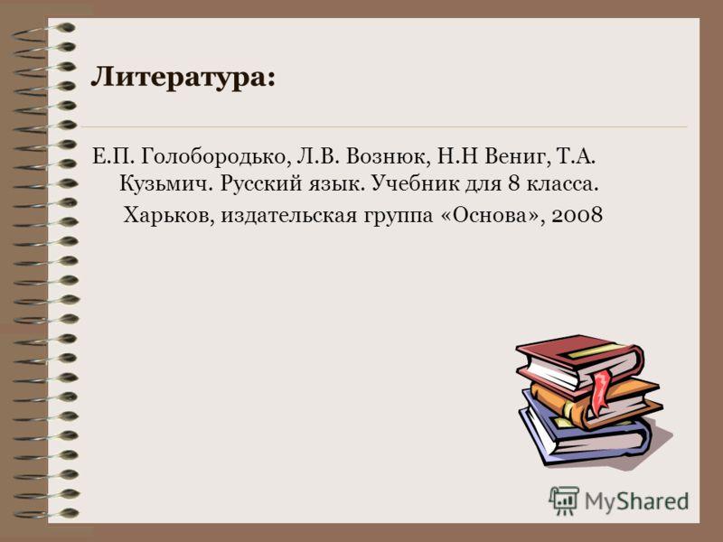 Готовые домашние задания 8 класс е.п.голобородько л.в вознюк н.н.вениг т.а.кузьмич