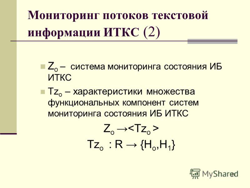 Z o – система мониторинга состояния ИБ ИТКС Tz o – характеристики множества функциональных компонент систем мониторинга состояния ИБ ИТКС Z o Tz o : R {H o,H 1 } Мониторинг потоков текстовой информации ИТКС (2) 29