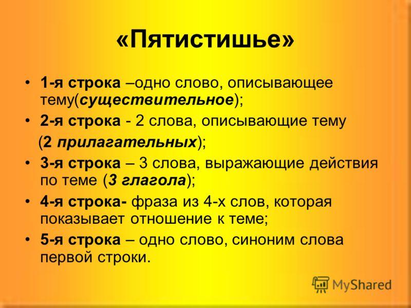 «Пятистишье» 1-я строка –одно слово, описывающее тему(существительное); 2-я строка - 2 слова, описывающие тему (2 прилагательных); 3-я строка – 3 слова, выражающие действия по теме (3 глагола); 4-я строка- фраза из 4-х слов, которая показывает отноше