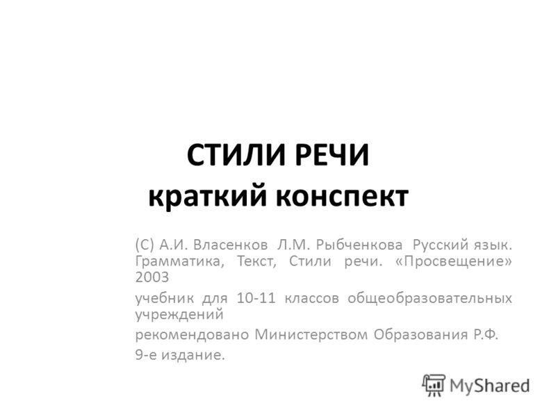 Стили речи в русском языке 6 класс