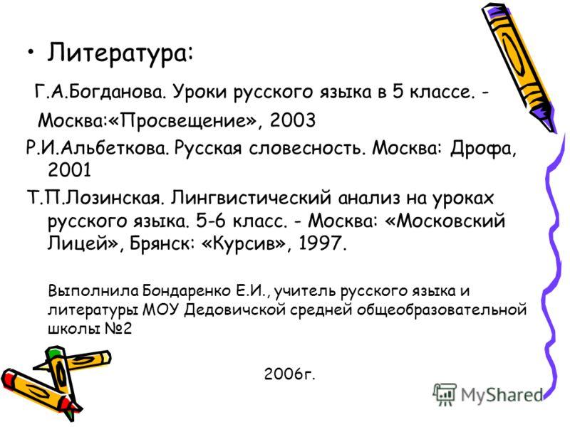 В классе уроки 8 гдз богданова языка русского