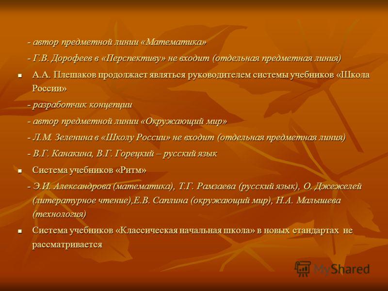 - автор предметной линии «Математика» - автор предметной линии «Математика» - Г.В. Дорофеев в «Перспективу» не входит (отдельная предметная линия) - Г.В. Дорофеев в «Перспективу» не входит (отдельная предметная линия) А.А. Плешаков продолжает являтьс