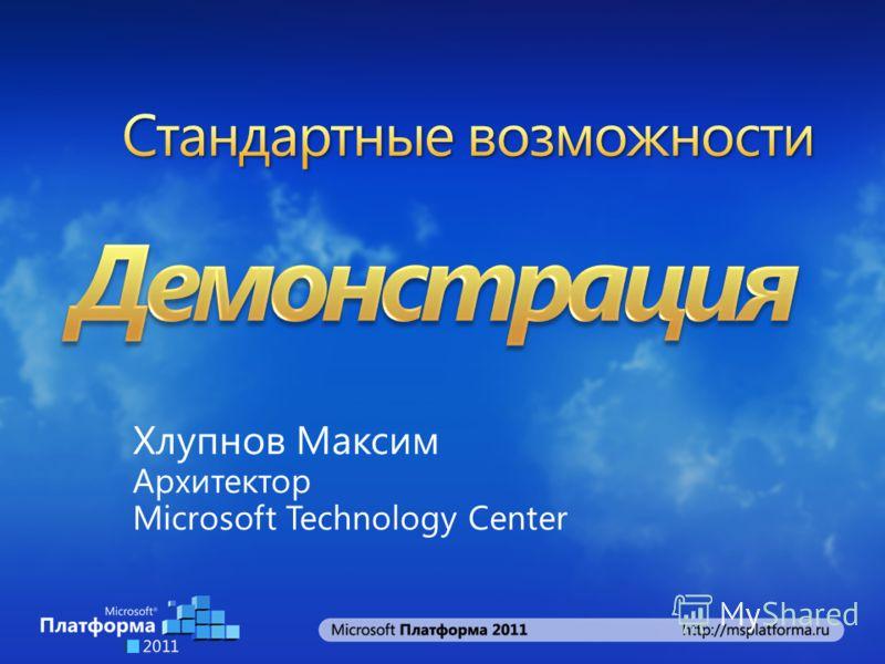 Хлупнов Максим Архитектор Microsoft Technology Center