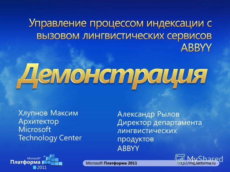 Хлупнов Максим Архитектор Microsoft Technology Center Александр Рылов Директор департамента лингвистических продуктов ABBYY