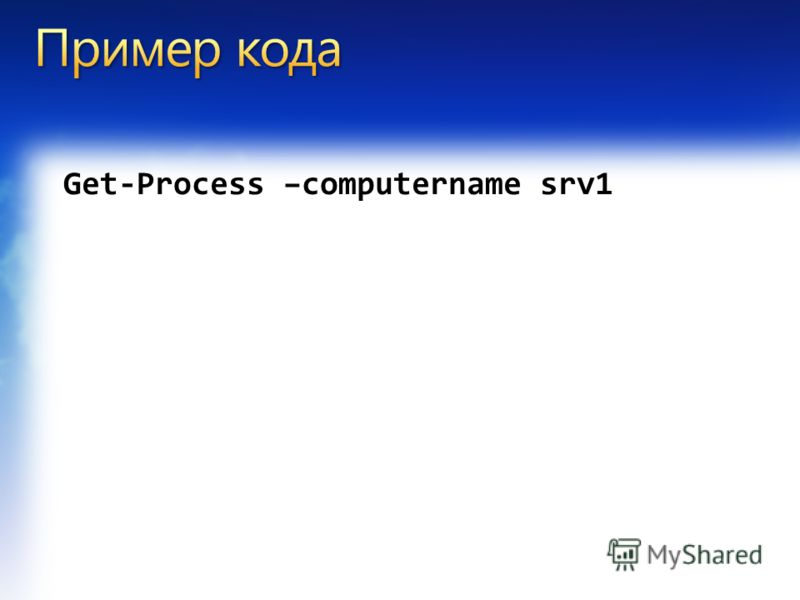 Get-Process –computername srv1