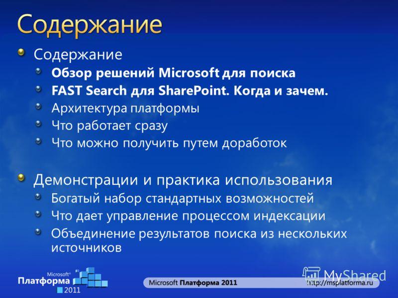 Содержание Обзор решений Microsoft для поиска FAST Search для SharePoint. Когда и зачем. Архитектура платформы Что работает сразу Что можно получить путем доработок Демонстрации и практика использования Богатый набор стандартных возможностей Что дает