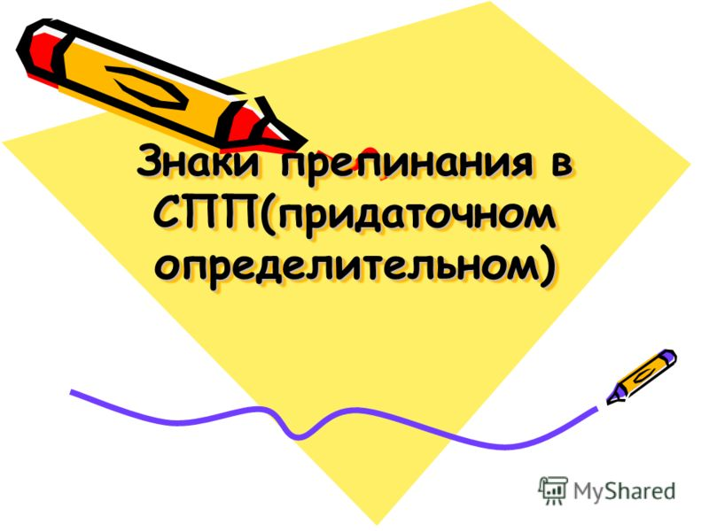 Знаки препинания в СПП(придаточном определительном)