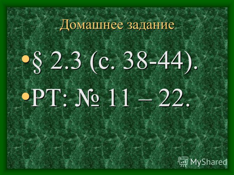 Домашнее задание § 2.3 (с. 38-44). § 2.3 (с. 38-44). РТ: 11 – 22. РТ: 11 – 22.