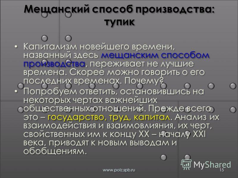 2. ОБОБЩЕНИЕ КРИТИКИ МЕЩАНСКОГО СПОСОБА ПРОИЗВОДСТВА 14www.polz.spb.ru