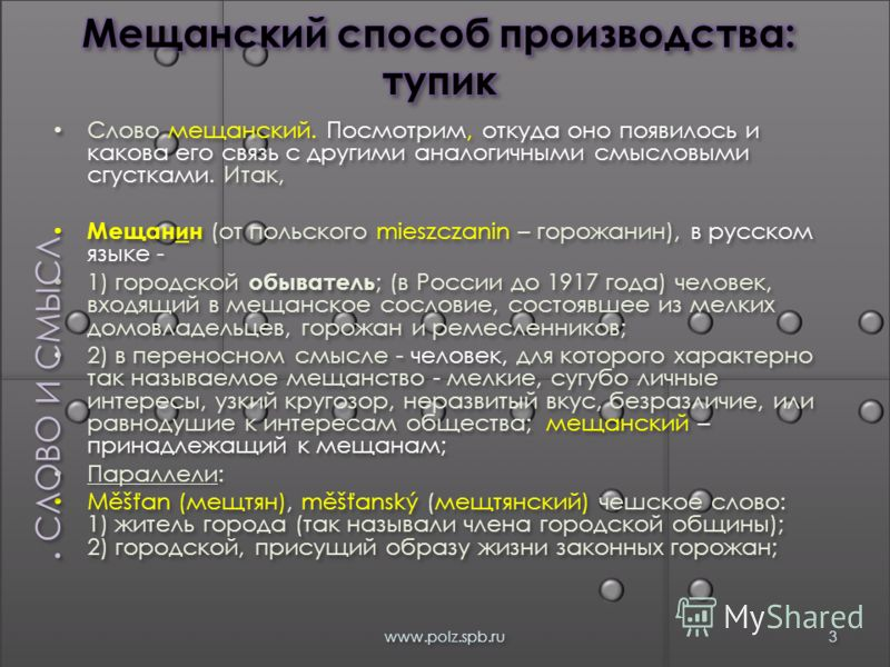 1. «МЕЩАНСКИЙ» – ЭТО КАКОЙ? 2www.polz.spb.ru