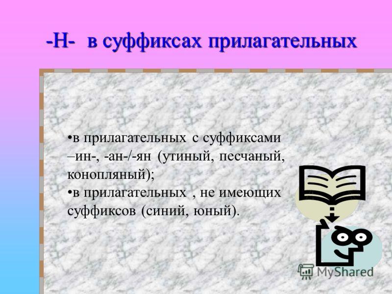 ОЛОВЯННЫЙ СТЕКЛЯННЫЙ ДЕРЕВЯННЫЙ Составьте предложения с этими словами.