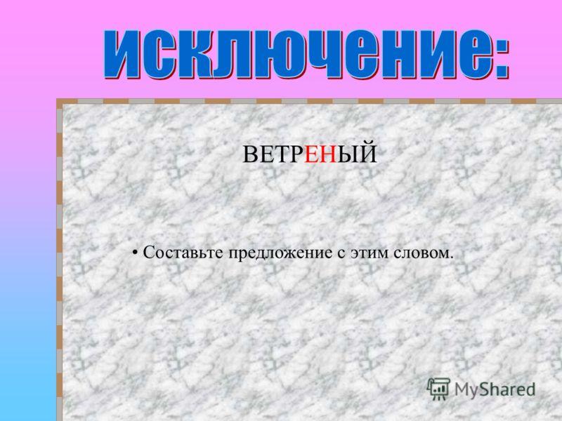 -Н- в суффиксах прилагательных в прилагательных с суффиксами –ин-, -ан-/-ян (утиный, песчаный, конопляный); в прилагательных, не имеющих суффиксов (синий, юный).