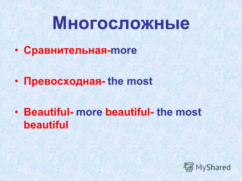 Многосложные Сравнительная-more Превосходная- the most Beautiful- more beautiful- the most beautiful