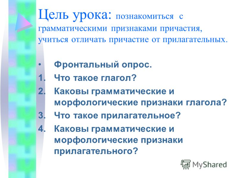 Причастие как особая форма глагола. Урок русского языка в 6 классе