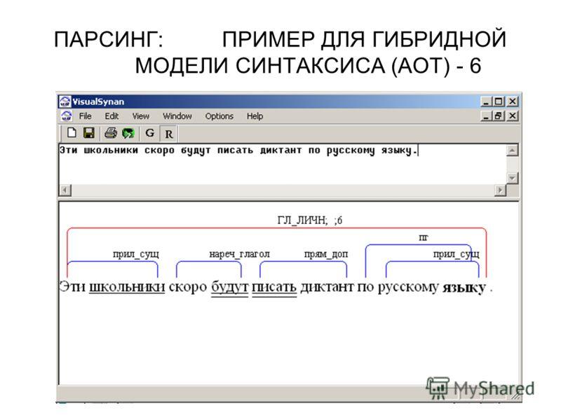 ПАРСИНГ:ПРИМЕР ДЛЯ ГИБРИДНОЙ МОДЕЛИ СИНТАКСИСА (АОТ) - 6
