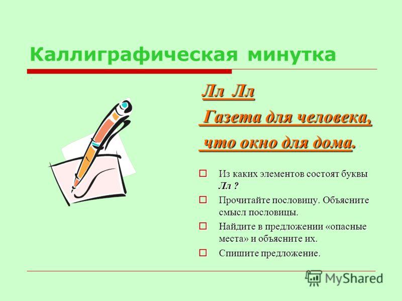 Русский язык 3 класс газета