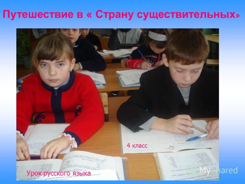 Путешествие в « Страну существительных » 4 класс Урок русского языка
