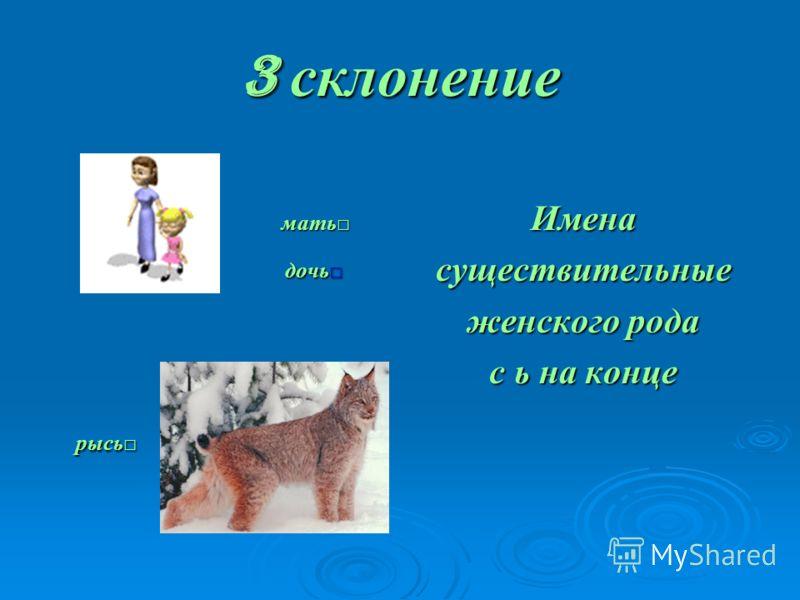 3 склонение мать мать дочь дочь рысь рысь Именасуществительные женского рода с ь на конце