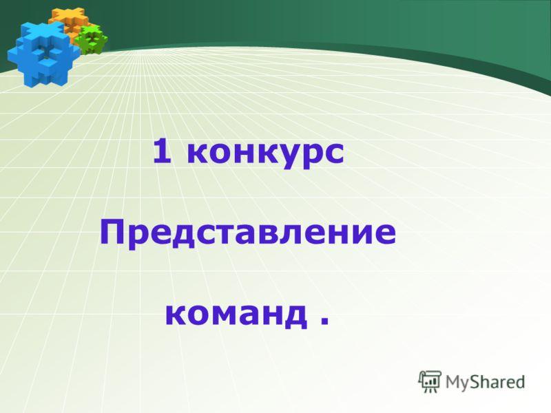 1 конкурс Представление команд.