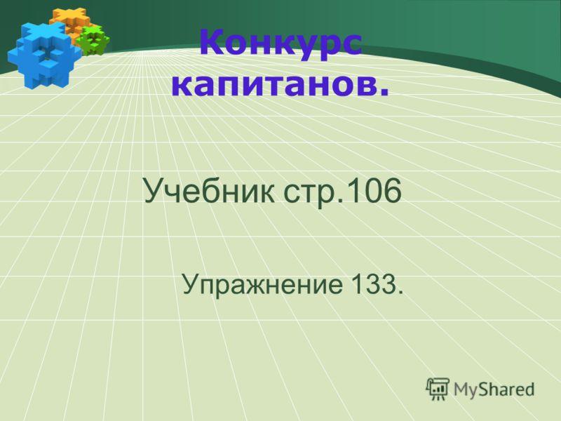 Конкурс капитанов. Учебник стр.106 Упражнение 133.