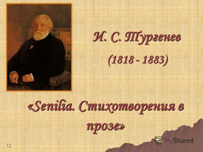«Senilia. Стихотворения в прозе» И. С. Тургенев (1818 - 1883) 12