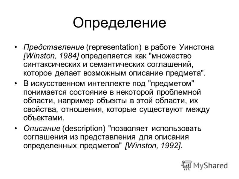 Определение Представление (representation) в работе Уинстона [Winston, 1984] определяется как