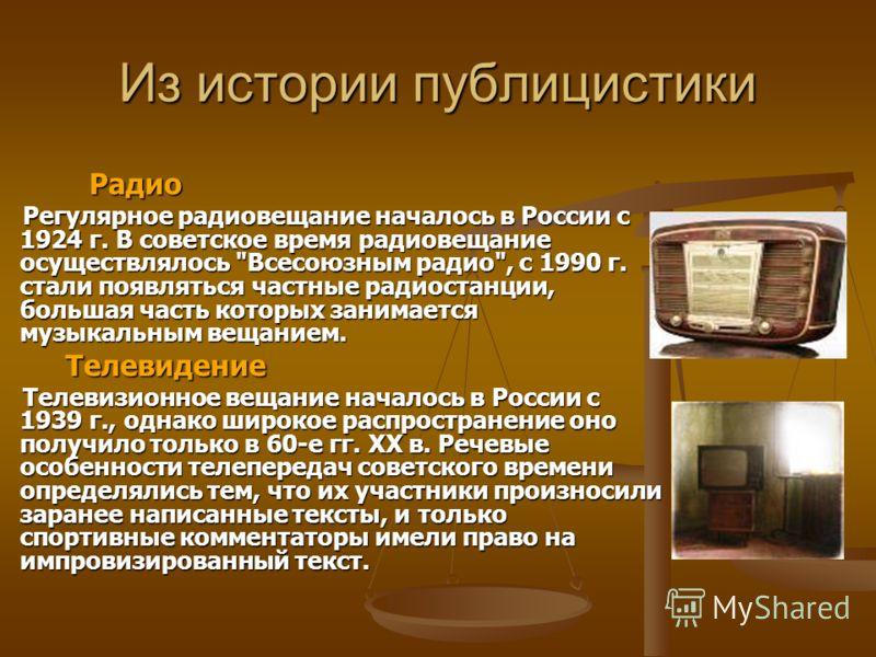 Из истории публицистики Радио Радио Регулярное радиовещание началось в России с 1924 г. В советское время радиовещание осуществлялось