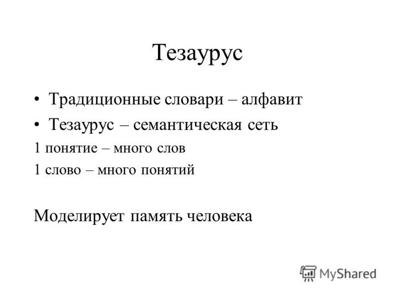 Тезаурус Традиционные словари – алфавит Тезаурус – семантическая сеть 1 понятие – много слов 1 слово – много понятий Моделирует память человека