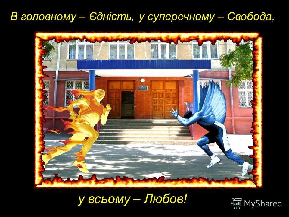 Проект Школа майбутнього від ЗОШ 1 м.Іллічівськ В головному – Єдність, у суперечному – Свобода, у всьому – Любов!