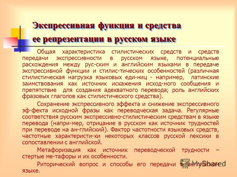 Экспрессивная функция и средства ее репрезентации в русском языке Общая характеристика стилистических средств и средств передачи экспрессивности в русском языке, потенциальные расхождения между рус-ским и английским языками в передаче экспрессивной ф