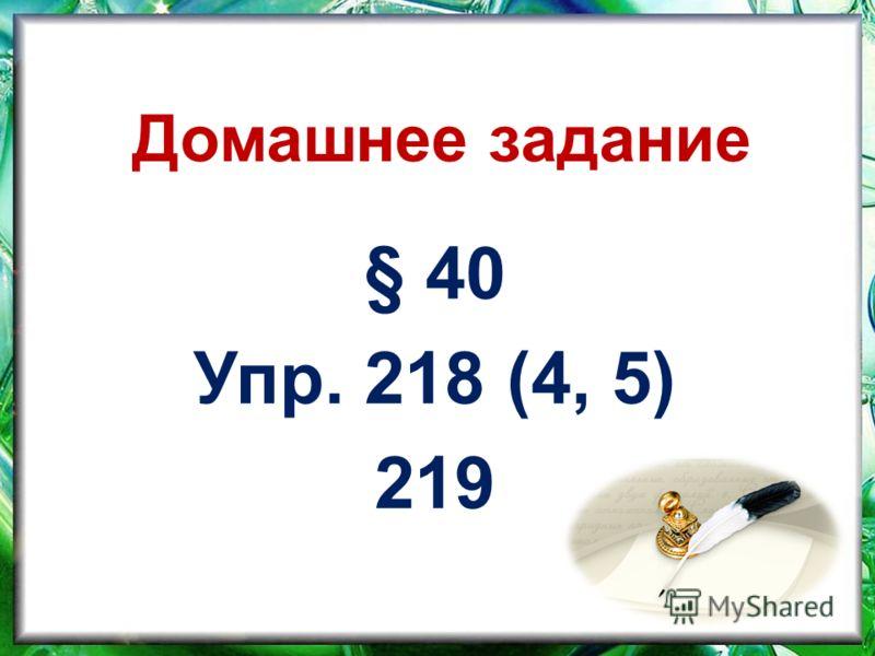 Домашнее задание § 40 Упр. 218 (4, 5) 219