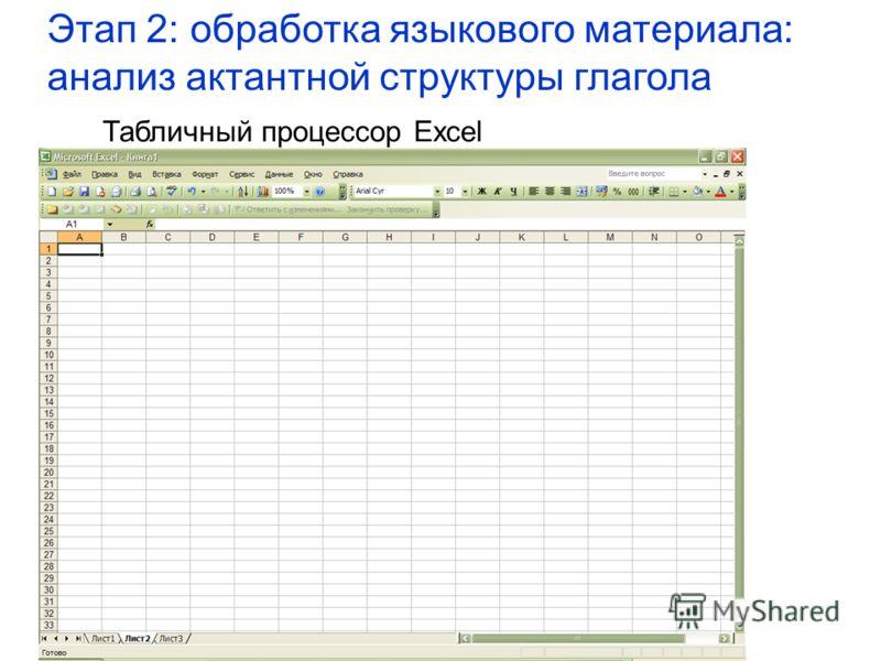 Табличный процессор Excel Этап 2: обработка языкового материала: анализ актантной структуры глагола