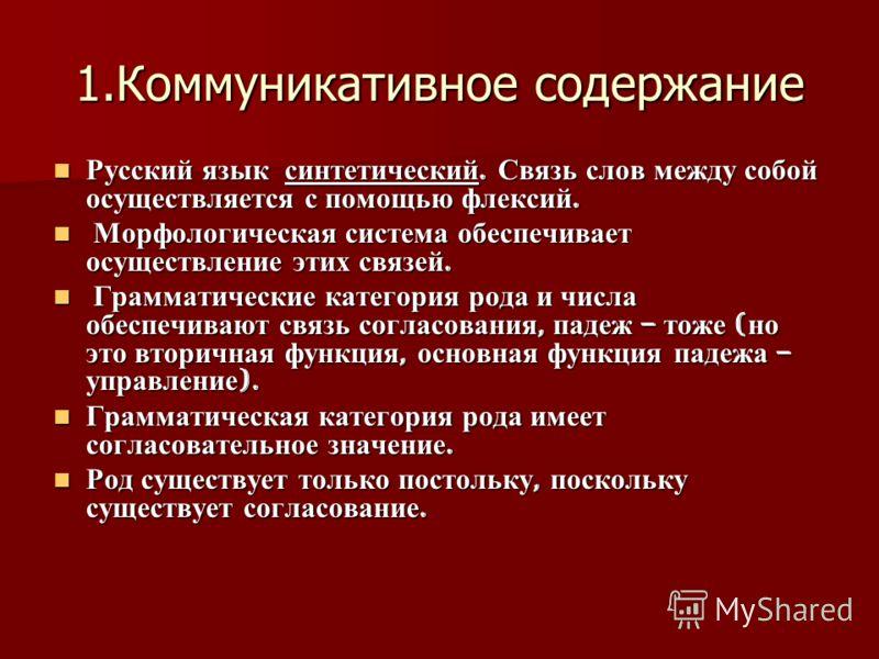1.Коммуникативное содержание Русский язык синтетический. Связь слов между собой осуществляется с помощью флексий. Русский язык синтетический. Связь слов между собой осуществляется с помощью флексий. Морфологическая система обеспечивает осуществление