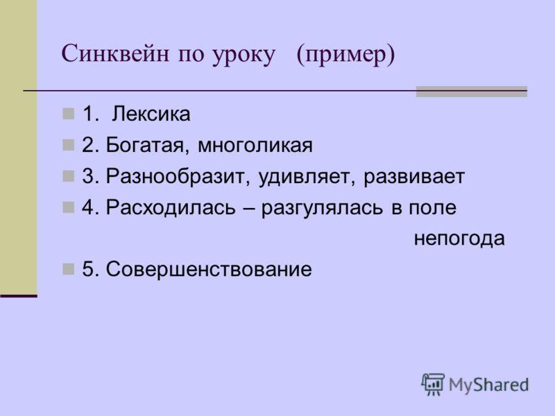 Синквейн по уроку (пример) 1. Лексика 2. Богатая, многоликая 3. Разнообразит, удивляет, развивает 4. Расходилась – разгулялась в поле непогода 5. Совершенствование