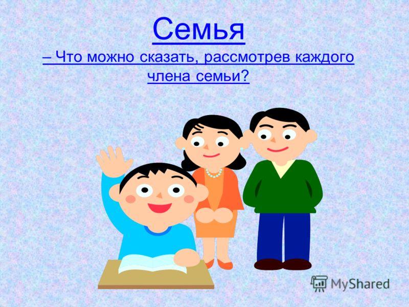 Семья – Что можно сказать, рассмотрев каждого члена семьи?