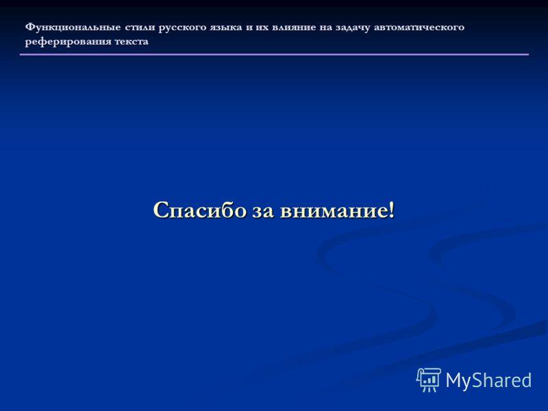 Функциональные стили русского языка и их влияние на задачу автоматического реферирования текста Спасибо за внимание!
