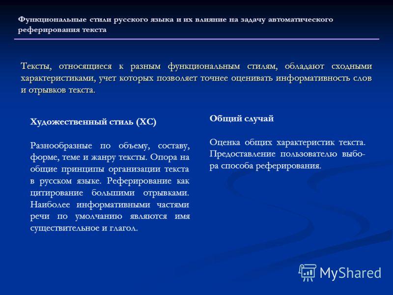 Тексты, относящиеся к разным функциональным стилям, обладают сходными характеристиками, учет которых позволяет точнее оценивать информативность слов и отрывков текста. Функциональные стили русского языка и их влияние на задачу автоматического реферир