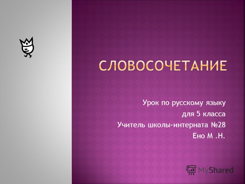 Урок по русскому языку для 5 класса Учитель школы-интерната 28 Ено М.Н.
