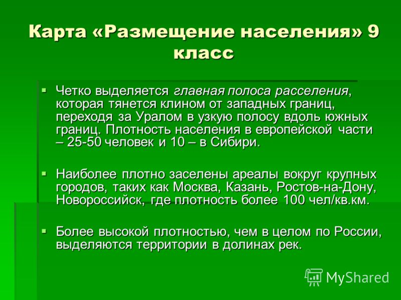 Карта «Размещение населения» 9 класс Четко выделяется главная полоса расселения, которая тянется клином от западных границ, переходя за Уралом в узкую полосу вдоль южных границ. Плотность населения в европейской части – 25-50 человек и 10 – в Сибири.