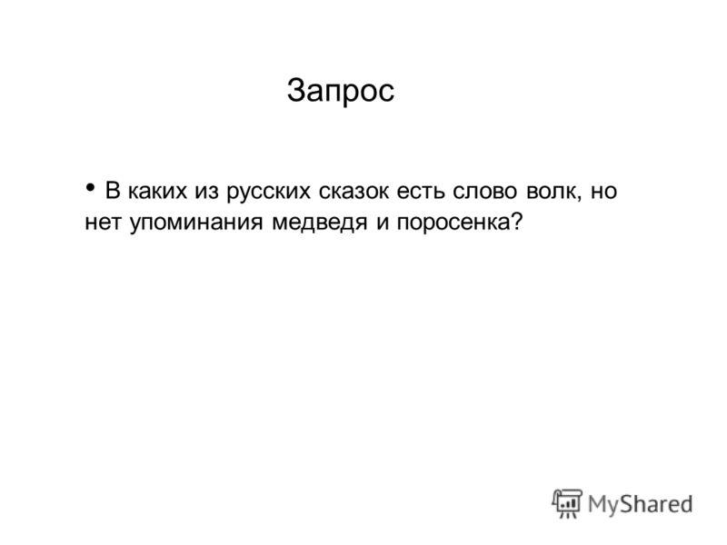 Запрос В каких из русских сказок есть слово волк, но нет упоминания медведя и поросенка?
