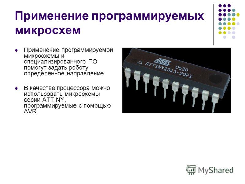 Применение программируемых микросхем Применение программируемой микросхемы и специализированного ПО помогут задать роботу определенное направление. В качестве процессора можно использовать микросхемы серии ATTINY, программируемые с помощью AVR.