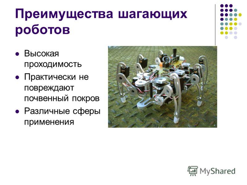 Преимущества шагающих роботов Высокая проходимость Практически не повреждают почвенный покров Различные сферы применения