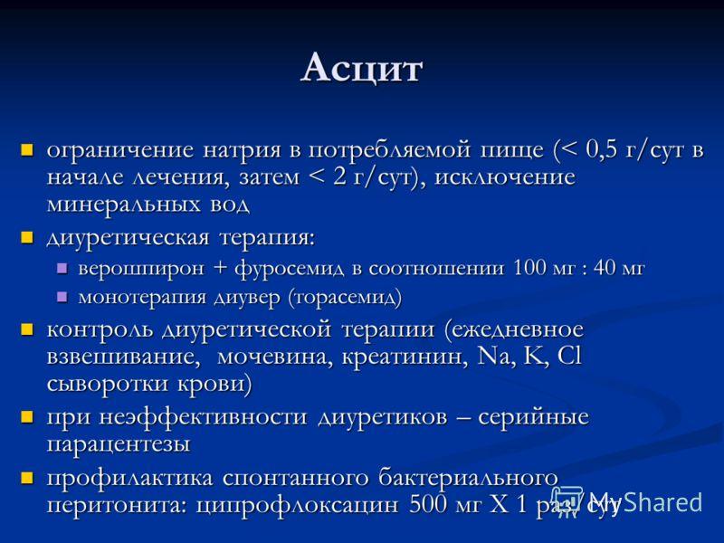 Асцит ограничение натрия в потребляемой пище (< 0,5 г/сут в начале лечения, затем < 2 г/сут), исключение минеральных вод ограничение натрия в потребляемой пище (< 0,5 г/сут в начале лечения, затем < 2 г/сут), исключение минеральных вод диуретическая