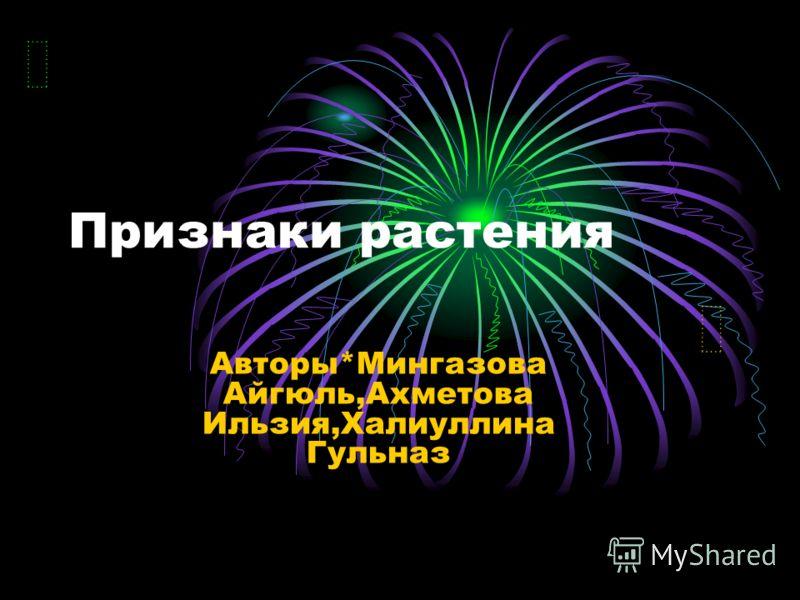 Признаки растения Авторы*Мингазова Айгюль,Ахметова Ильзия,Халиуллина Гульназ