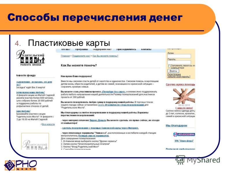 Способы перечисления денег 3. Электронные кошельки (Яндекс.Деньги, WebMoney, другие платежные системы)