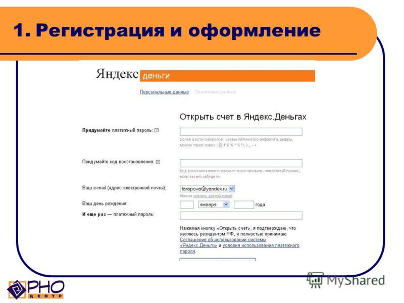 1.Регистрация и оформление