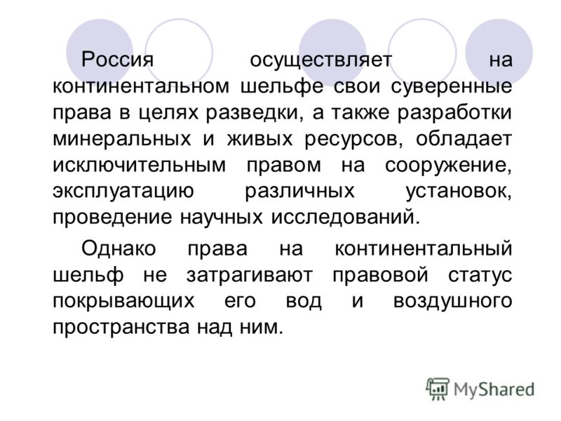 Россия осуществляет на континентальном шельфе свои суверенные права в целях разведки, а также разработки минеральных и живых ресурсов, обладает исключительным правом на сооружение, эксплуатацию различных установок, проведение научных исследований. Од