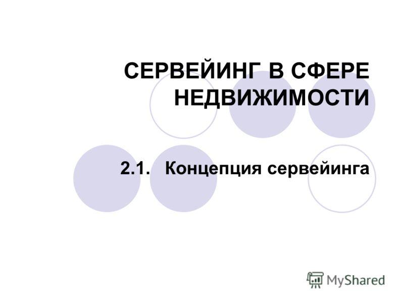 СЕРВЕЙИНГ В СФЕРЕ НЕДВИЖИМОСТИ 2.1. Концепция сервейинга