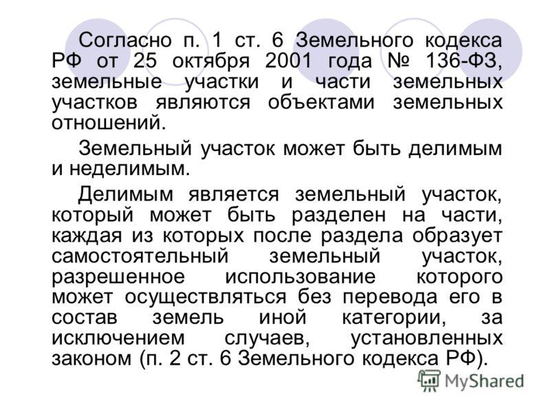 земельный кодекс ст: